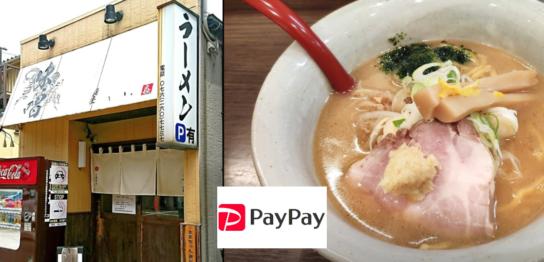 味噌専門 麺屋 大河